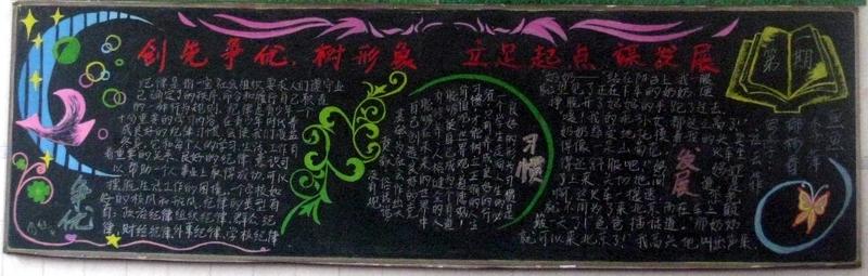 争先创优树形象黑板报图片二