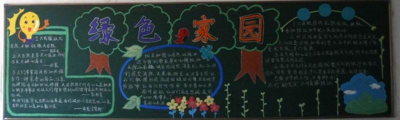 绿色校园黑板报版面设计图三