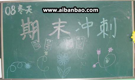 小学生期末考试冲刺黑板报图片