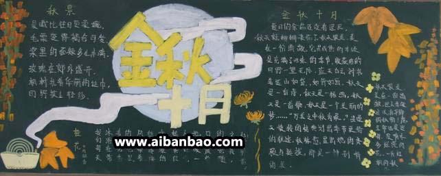 教师节之中秋节黑板报版面设计