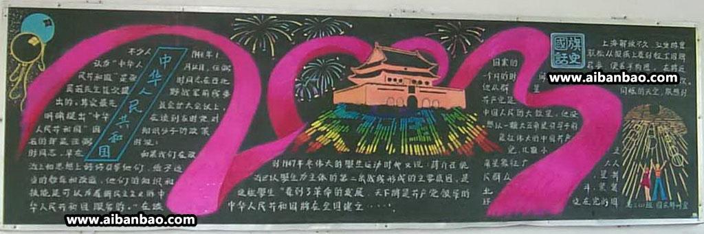 黑板报书的画法_黑板报书的画法分享展示