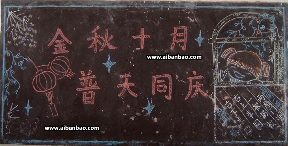 中秋国庆黑板报高清图片