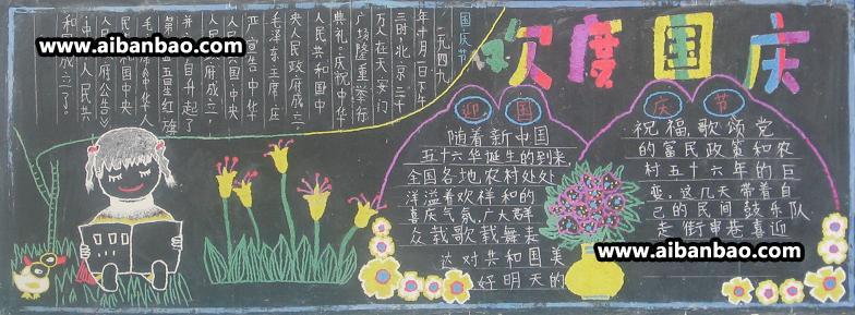 小学生简约黑板报设计 星星报