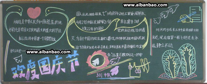 小学生国庆节黑板报