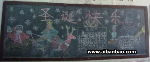 圣诞节黑板报图片
