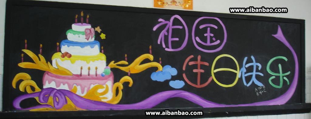 祖国生日篇大学生黑板报图片