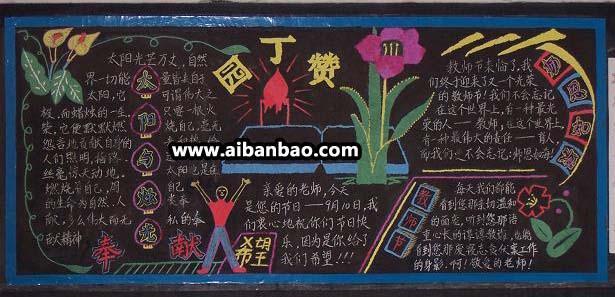 手绘老师书黑板