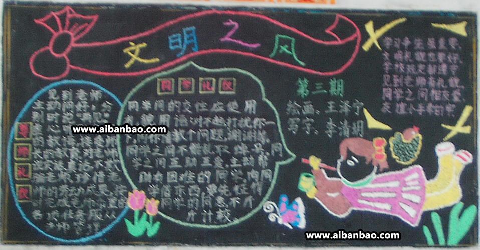 高中国庆节黑板报设计图 国庆节黑板报版面设计图