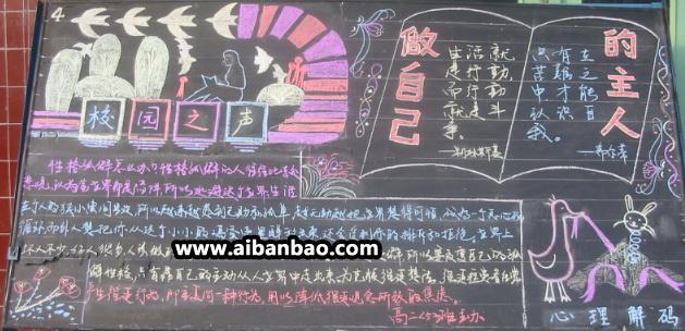 绿色环保小知识_小学校园黑板报设计