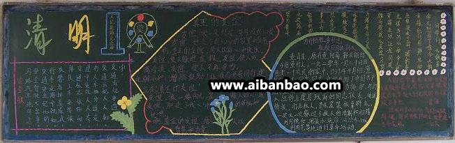 中国板报网 >> 首页 - 黑板报版面设计|手, 亲情主题黑板报: 一年之