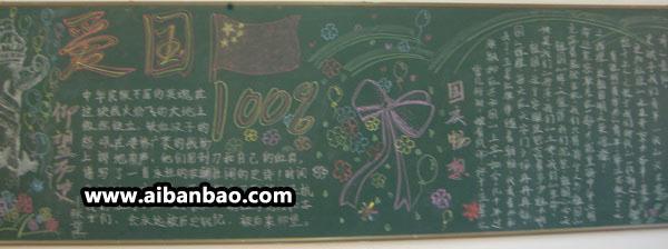 初中国庆板报图片_爱国主义教育黑板报
