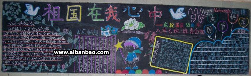 《中国一名的由来》黑板报