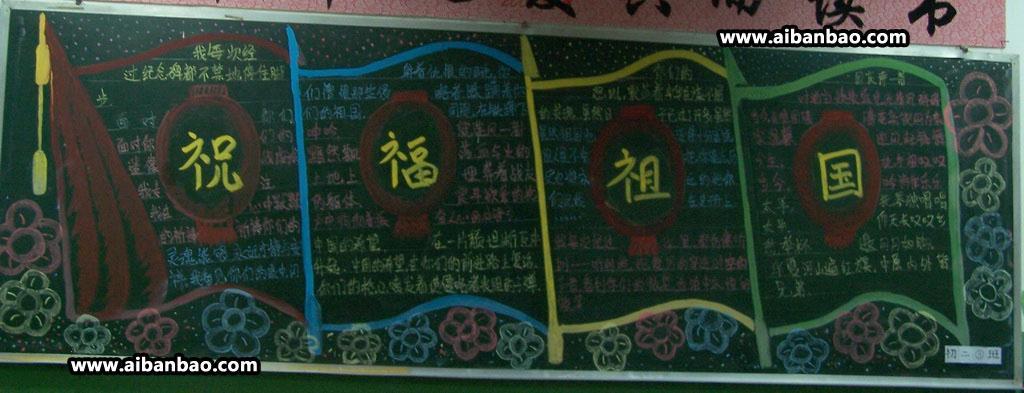 初中國慶重陽黑板報版面設計