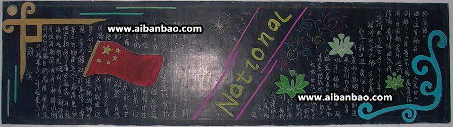com, 人生三部曲黑板报设计: 祖国花朵 未来希望 黑: 黑板报版面设计
