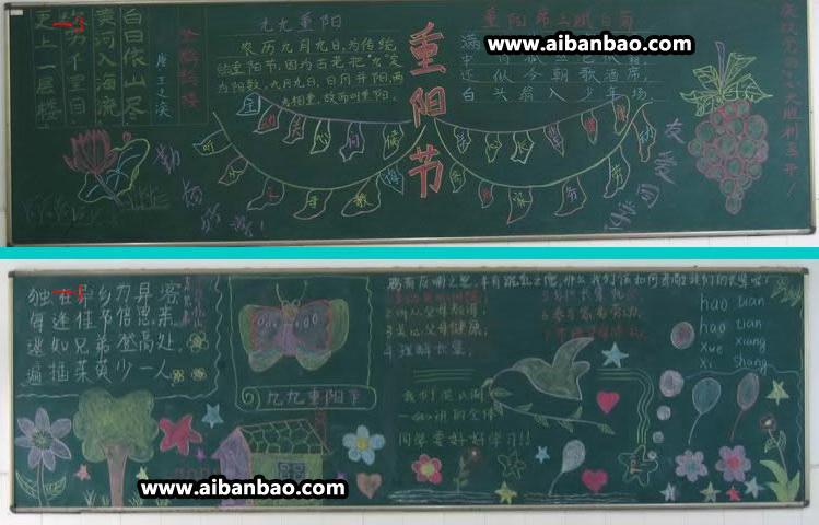 九九重阳节黑板报图片:勤奋好学