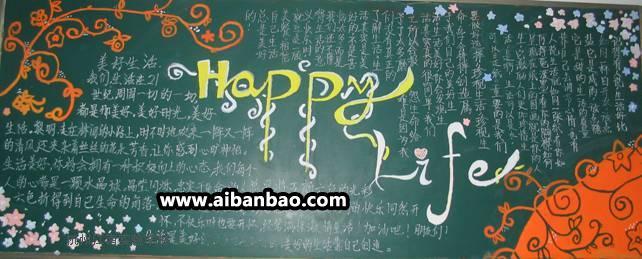 高中优秀黑板报高中泸县有哪些图片