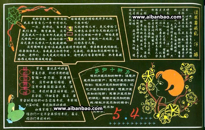 语文笔记封面设计图