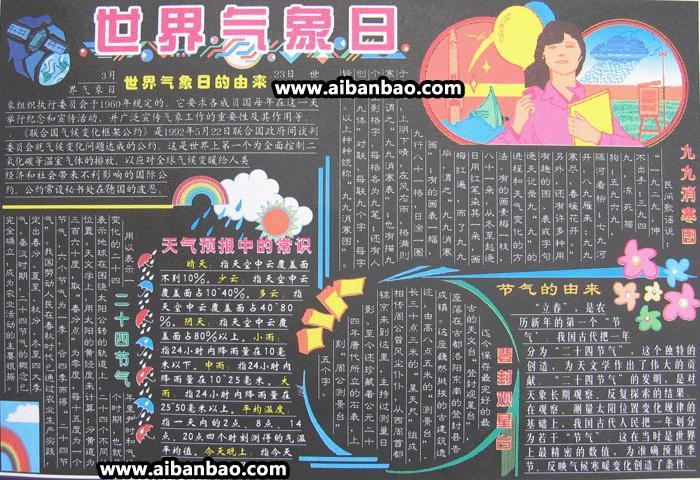 世界气象日手抄报; 创意板报设计图设计图:安全周刊 中国梦板报设计图
