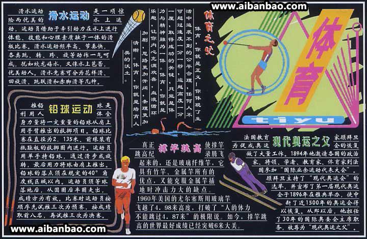 体育与奥运黑板报设计图