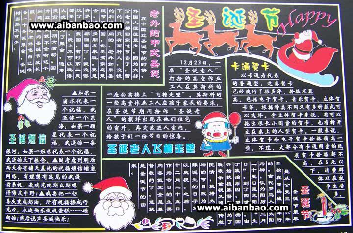精彩的圣诞节黑板报版面设计图案