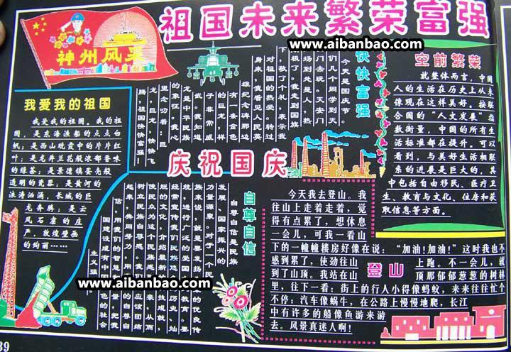 中国梦国庆节手抄报