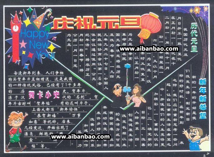 元旦节知识的黑板报设计花边