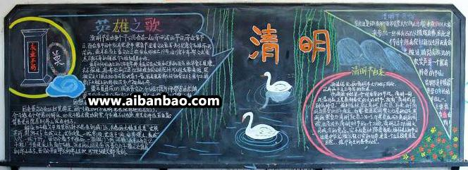 高中黑板报版面设计:中秋节