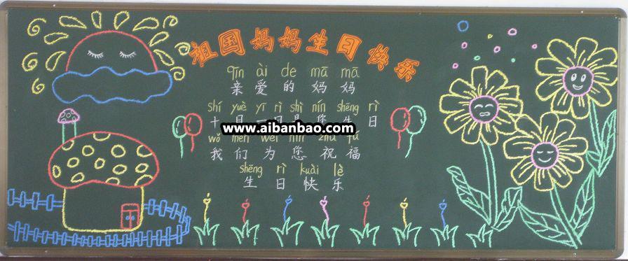 幼儿园黑板报图片