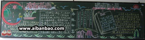 讀書黑板報版面設計