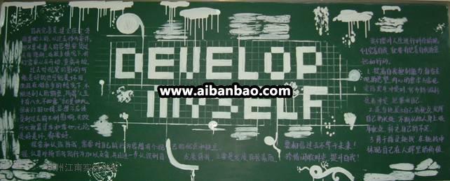 高中关于开学黑板报设计图片