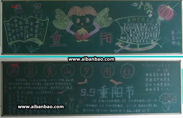 九九重阳节专栏黑板报