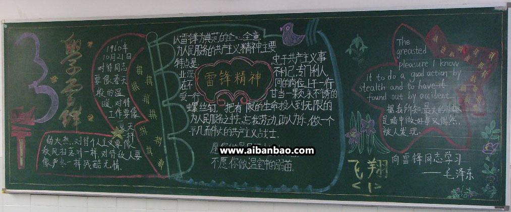 初中国庆板报图片_向雷锋同志学习黑板报专题