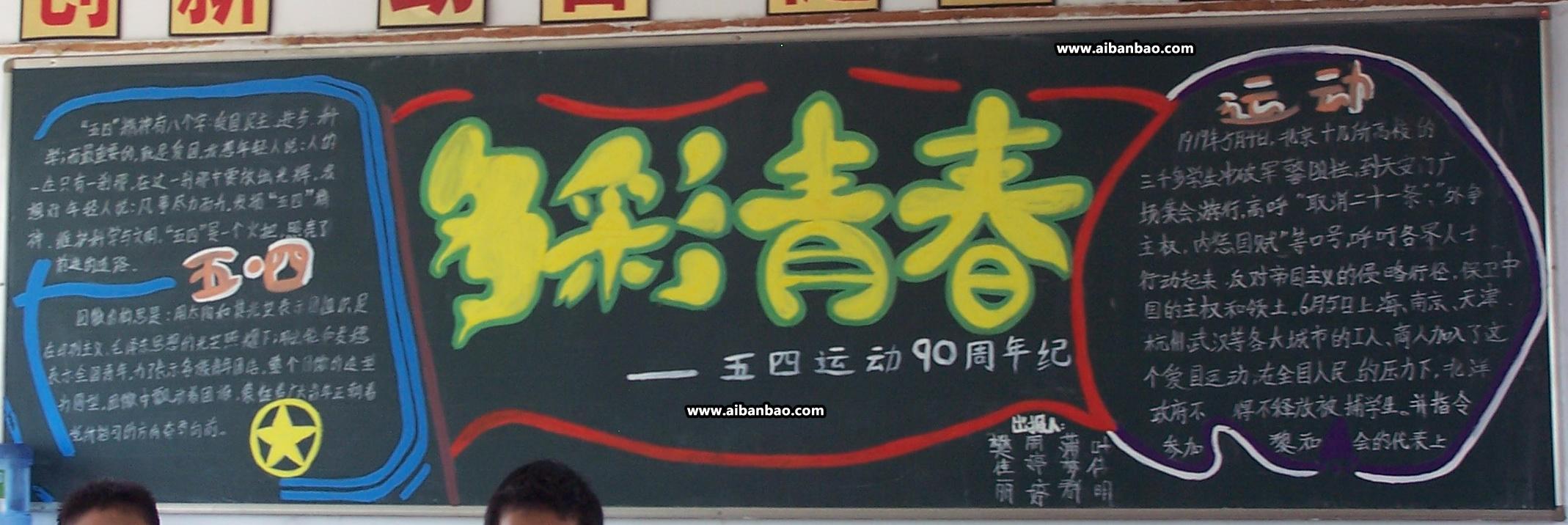 上一个黑板报: 青年节黑板报边框设计 &n