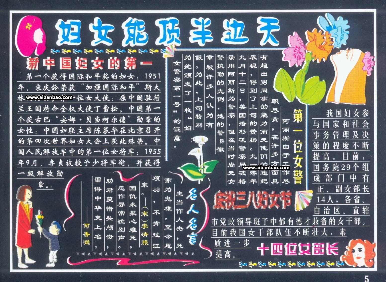 清晰妇女节黑板报版面设计图(大图)
