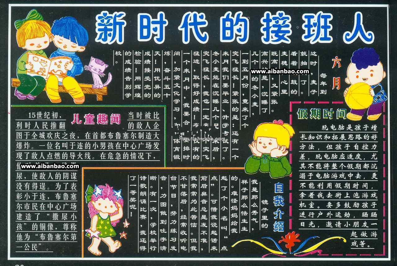 儿童黑板报版面设计图