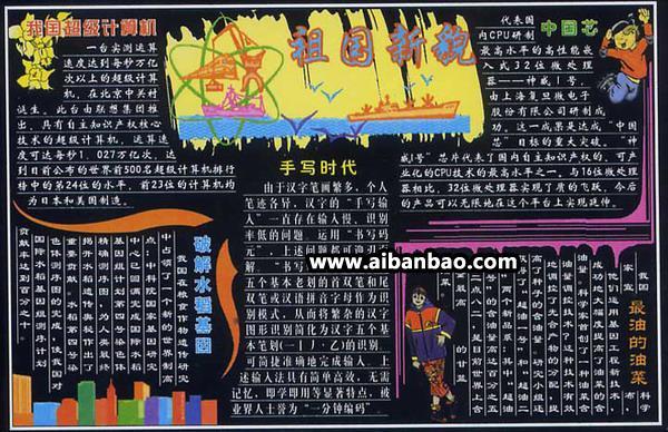 设计图分享 黑板报版面设计图花边  感恩老师黑板报版面设计图-黑板报