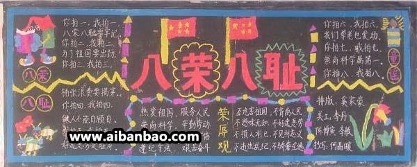 design 八荣八耻黑板报(初中生制作)  小学安全知识黑板报设计图_401