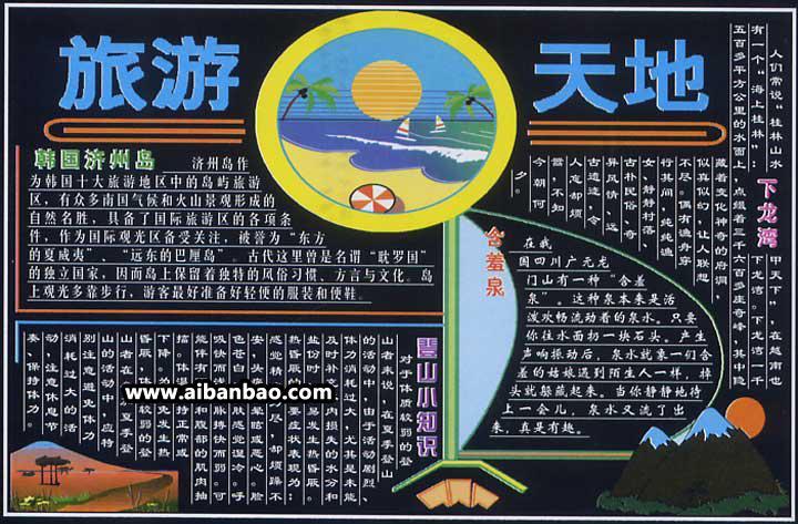 旅游手抄报_旅游黑板报版面设计图韩国济州岛