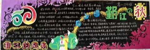 勤江的风景黑板报
