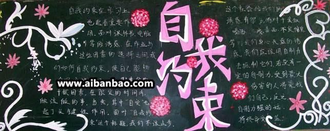 黑板报网 | 春节 | 新年 | 元旦节 | 元宵节 | 妇女节 | 植树