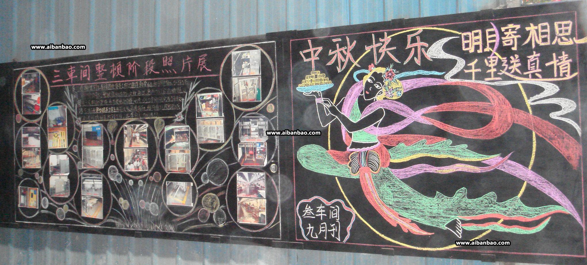 中秋节黑板报设计