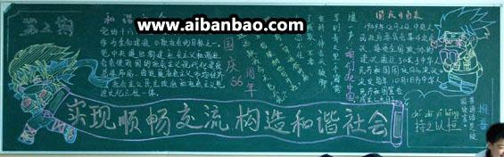 咱们的中国黑板报