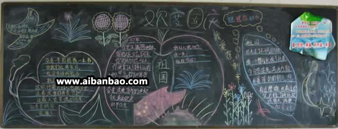 高中国庆黑板报素材