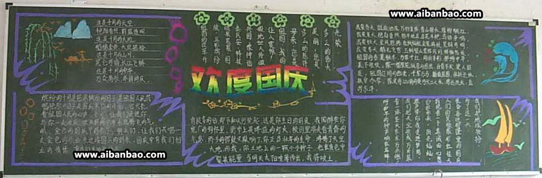 中秋国庆主题黑板报