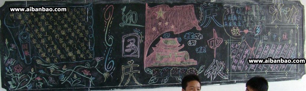 国庆节的黑板报图案