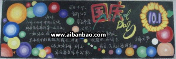 国庆节的黑板报设计
