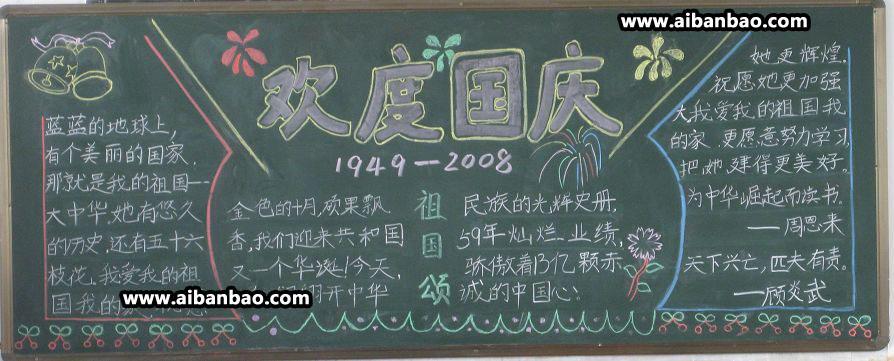 国庆中秋节黑板报高清图片
