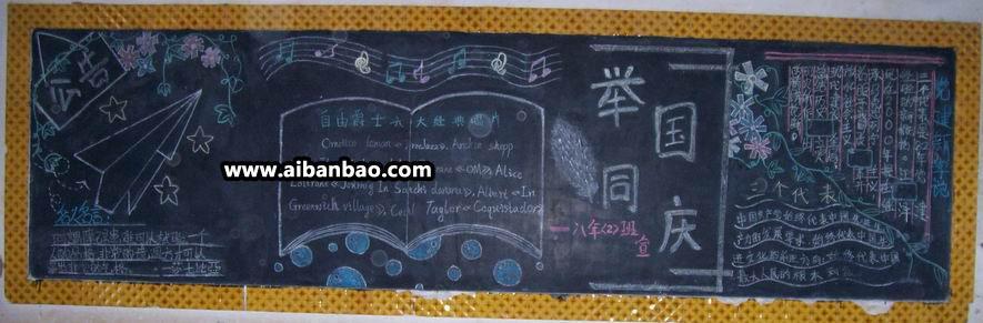 庆国庆黑板报图片