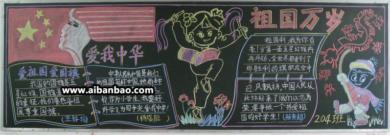 粉笔黑板报版面设计图;