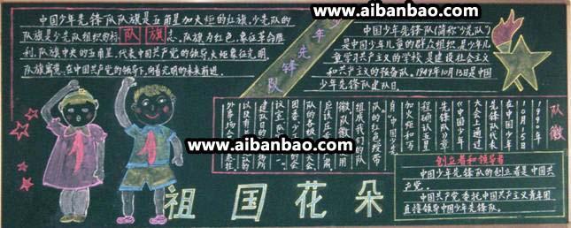 祖国的花朵黑板报设计欣赏(儿童节)_乐乐简笔画